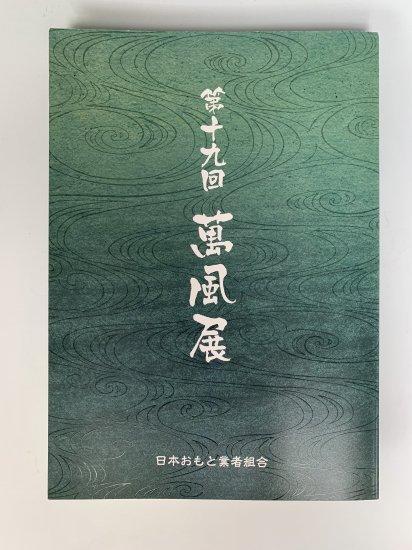 【第19回】萬風展記念帖 【2019】
