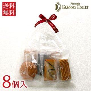 【送料無料】ガトーカプリス ご自宅用 焼き菓子8種8個入