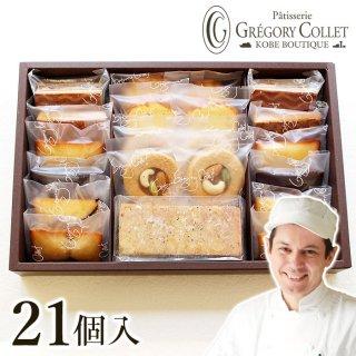 ガトーセック・スペシャル 焼き菓子11種21個入