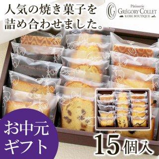 ドゥミセックアソート 焼き菓子8種15個入
