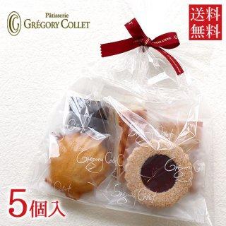 【送料無料】ガトー・アンファン ご自宅用 焼き菓子5種5個入