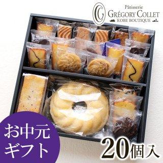ガトーセック・スペシャル≪シトロン≫ 焼き菓子12種20個入