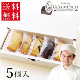 【送料無料】フィナンシェボックス 焼き菓子4種5個入