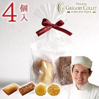 焼き菓子プチギフト 定番4個入