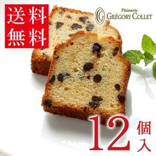 【送料無料】簡易梱包 ケークプティショコラ12個入