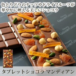 【冷蔵便発送】タブレットショコラ マンディアン