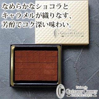 【冷蔵便発送】ショコラ クリュ キャラメル <生チョコレート>