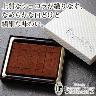 【冷蔵便発送】ショコラ クリュ ナチュール <生チョコレート>