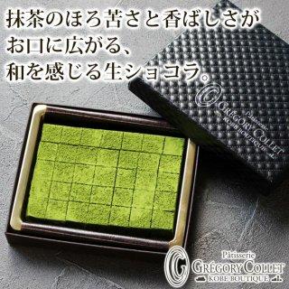 【冷蔵便発送】ショコラ クリュ テベール <抹茶の生チョコ>