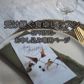 受け継ぐ食卓レッスン−SPRING−