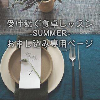 受け継ぐ食卓レッスン−SUMMER−