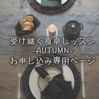 受け継ぐ食卓レッスン−AUTUMN−