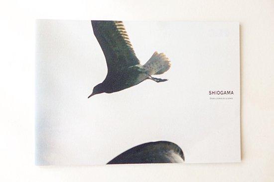 写真集 町から町へ vol.01 SHIOGAMA