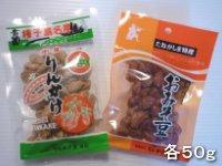 りんかけ(小50g)