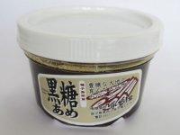 黒糖あめ(250g)