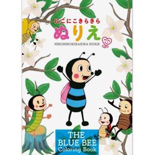 にこにこきらきら ぬりえ(THE BLUE BEE)