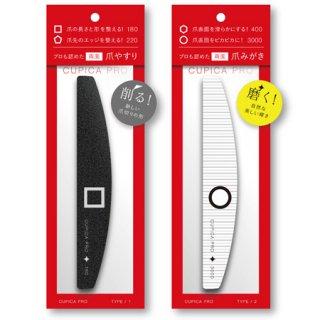 アリーナ キュピカPRO セット コンビファイル ネイルシャイナー 爪やすり 爪磨き ネイルケアセット