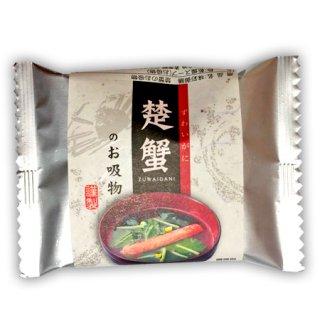 味彩御膳(単品)(楚蟹)