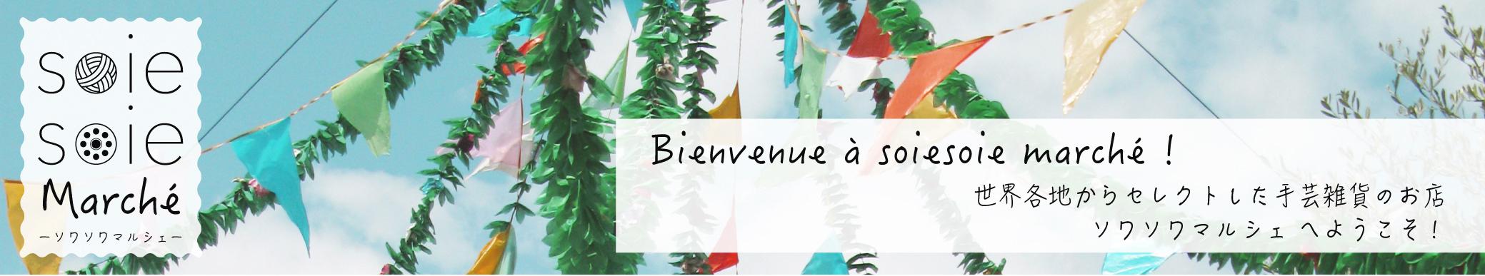 soiesoie marche -ソワソワマルシェ-