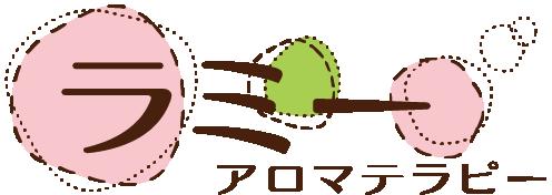 喜びも治療薬 (株)中村五郎薬局アロマ部門|アロマ通販 ラミーアロマテラピー