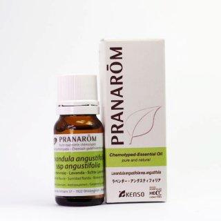 【プラナロム 精油】ラベンダ−・アングスティフォリア
