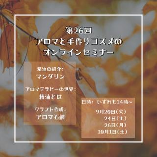 【送料無料❗️】アロマと手作りコスメのオンラインセミナーキット 【毎月変わる!お得で楽しい!アロマテラピーと手作りコスメのオンラインセミナー】
