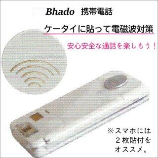 Bhado 美波動 携帯電話