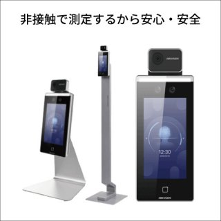 AI顔認証付タブレット型 体表面温度計測カメラ