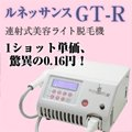 ReNaissance GT-R (ルネッサンスGT-R) まずはお問合せ下さい