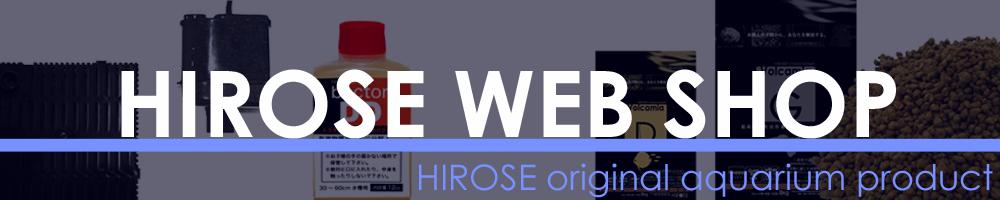 HIROSE WEBSHOP