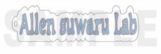 Allen suwaru Lab officialアクリルロゴキーホルダー