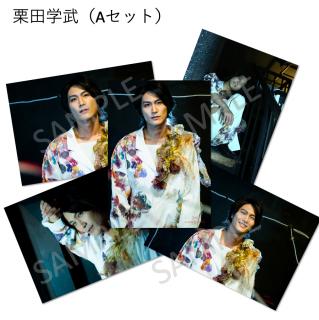 舞台『シカク』生写真(個人セット)【栗田学武A】