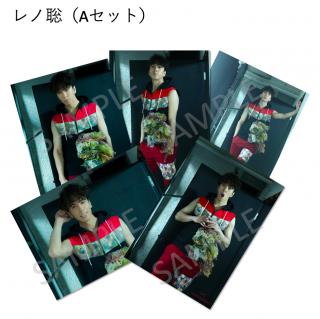 舞台『シカク』生写真(個人セット)【レノ聡A】