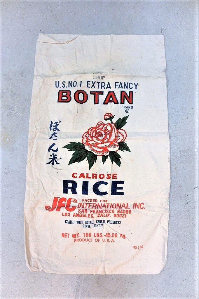 1960's-70's ヴィンテージ ライスバッグ (在庫複数有り)