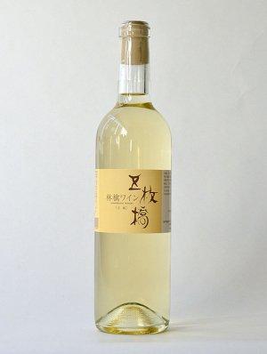 五枚橋林檎ワイン・王林