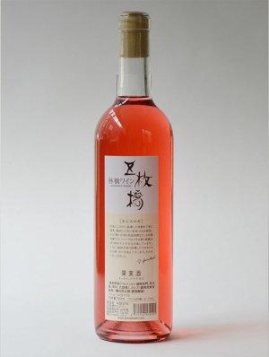 五枚橋林檎ワイン・カシスロゼ
