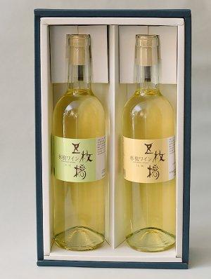 林檎ワインギフトセット(ふじ+王林)
