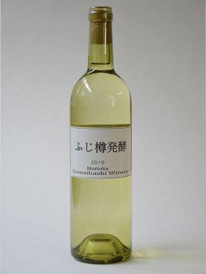 五枚橋林檎ワイン・ふじ樽発酵2019