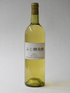 五枚橋林檎ワイン・ふじ樽発酵2020