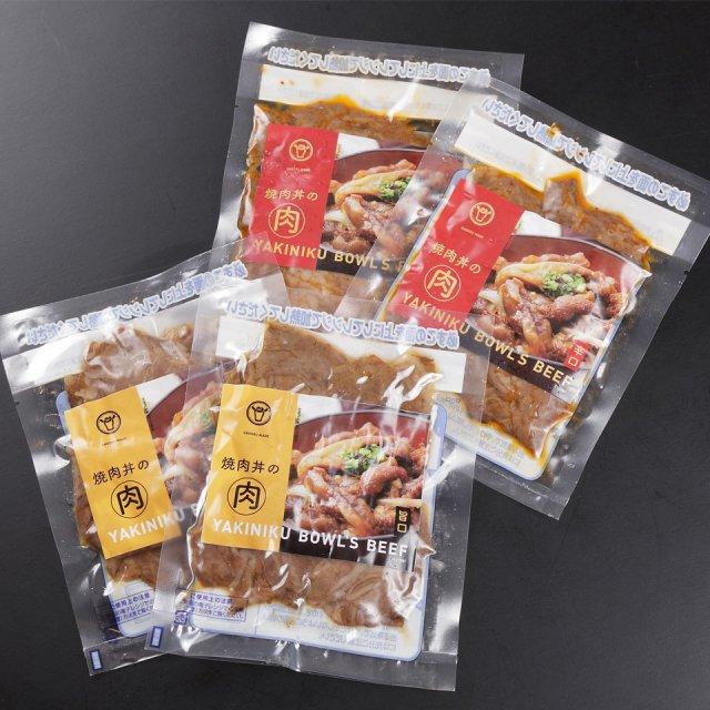 焼肉丼の肉[旨口]2個、焼肉丼の肉[辛口]2個セット