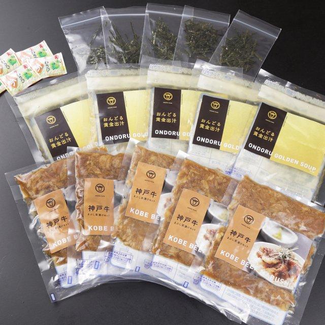 神戸牛まぶし茶漬けセット[茶碗1膳分]5個セット