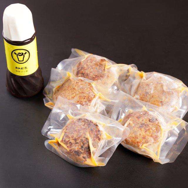 おんどるハンバーグ[ソース無し]5個、おんどる特性ポン酢1本セット