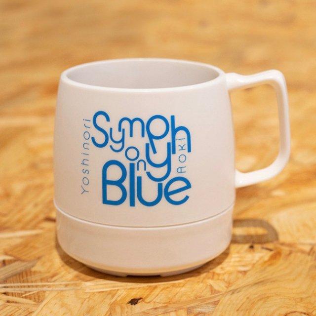 Symphony Blue Label マグ