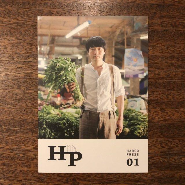 HARCO PRESS 01