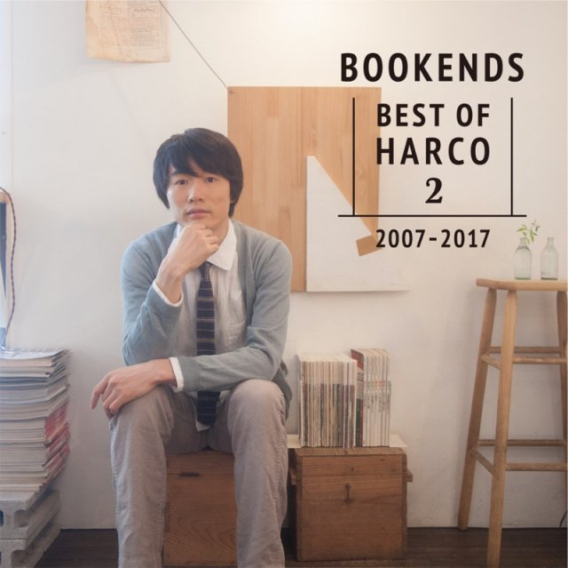 BOOKENDS -BEST OF HARCO 2- [2007-2017] 限定盤 B
