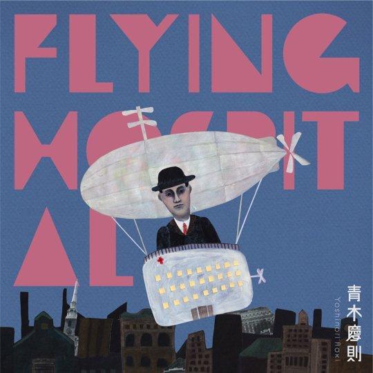 Flying Hospital