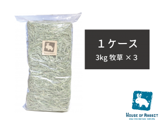 愛されうさぎのプレミアムティモシーロング3kg×3(1ケース)