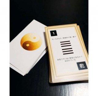 超カンタン!易占略カード(簡易版)(送料無料)
