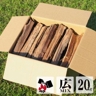 【焚き火用薪】広葉樹ミックス 20キロ前後 約35cm×5cm
