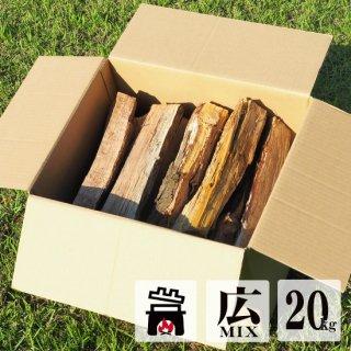【かまど・ピザ窯用薪】広葉樹ミックス 20キロ前後 約35cm×8cm